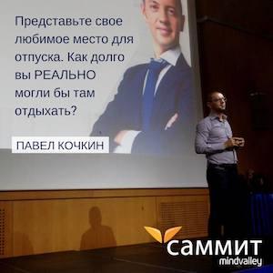 Кочкин-Саммит